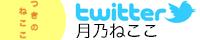 tsukino-nekoko01
