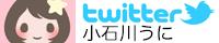 koishikawauni-tw