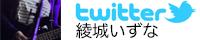 twitter-ayashiro